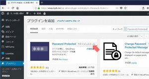 """Password Protected""プラグイン