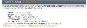 IPアドレス通知の方法一覧|MyDNS