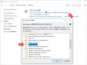 TFTPクライアントの有効化|Windows