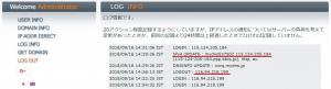 IPアドレスのアップデートを確認|MyDNS
