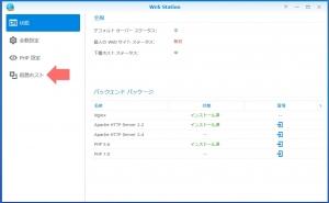 Web Station|DSM