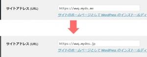 サイトアドレスの修正|WordPress
