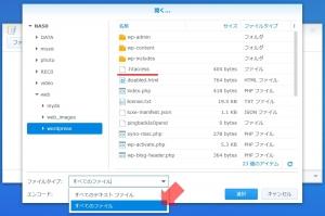[テキストエディタ]で不可視ファイルを表示させる|DSM