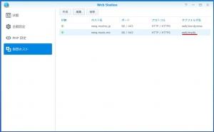 仮想ホストの保存内容の確認|DSM