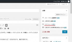 WordPressのリビジョン表示