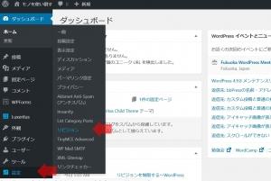リビジョンコントロールを開く|WordPress