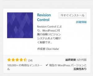 Revision Controlプラグイン