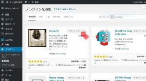 """Imsanity""プラグインのインストール|WordPress"