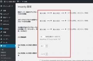 """Imsanity""プラグインの設定|WordPress"