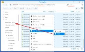 DSMで画像ファイルを移動|使わない画像サイズの削除