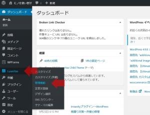 Luxeritas の管理機能を開く|使わない画像サイズの削除