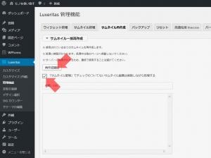 Luxeritasで画像削除処理開始|使わない画像サイズの削除