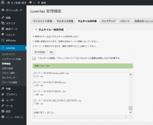 Luxeritasのサムネイル管理機能