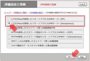 NVR500でL2TP/IPSec VPN