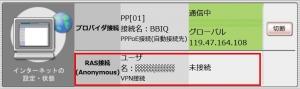 NVR500 L2TP/IPSecの設定確認|L2TP/IPsecで自宅にVPN接続