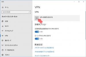 Windows10のVPN設定開始|L2TP/IPsecで自宅にVPN接続