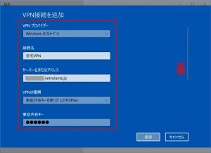 Windows10のVPN設定1|L2TP/IPsecで自宅にVPN接続