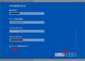 Windows10のVPN設定2|L2TP/IPsecで自宅にVPN接続