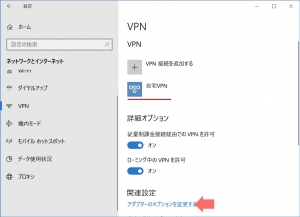 Windows10のVPN設定変更へ|L2TP/IPsecで自宅にVPN接続