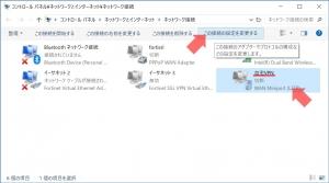 Windows10 アダプターオプションの変更|L2TP/IPsecで自宅にVPN接続