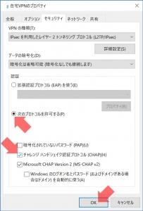 Windows10 プロトコル許可設定の変更|L2TP/IPsecで自宅にVPN接続