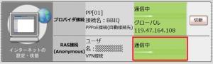 VPN接続中のNVR500のステータス|L2TP/IPsecで自宅にVPN接続