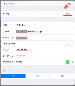 iPadのL2TP/IPsec VPN設定|L2TP/IPsecで自宅にVPN接続