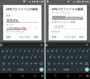 AndroidのL2TP/IPsec VPN設定(1)|L2TP/IPsecで自宅にVPN接続