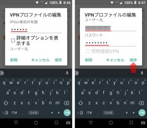 AndroidのL2TP/IPsec VPN設定(2)|L2TP/IPsecで自宅にVPN接続