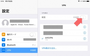 iPadでL2TP/IPsec VPN接続|L2TP/IPsecで自宅にVPN接続