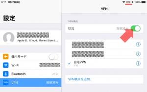 iPadでL2TP/IPsec VPN接続中|L2TP/IPsecで自宅にVPN接続