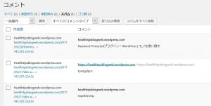 コメントスパム達|Akismet Anti-Spamプラグイン