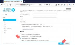 HTTPS自動転送の設定|Photo Stationを使う