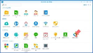 アップデートの確認2|DiskStation DS218j