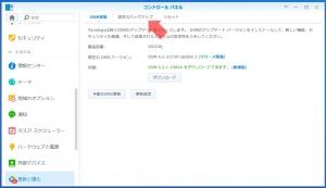 アップデートの確認3|DiskStation DS218j