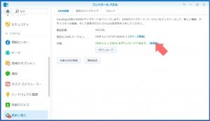 アップデートの内容の確認|DiskStation DS218j