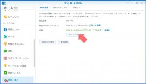 アップデータのダウンロード|DiskStation DS218j