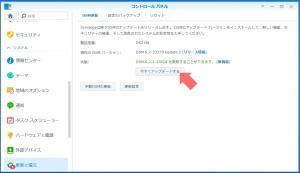 アップデート開始|DiskStation DS218j