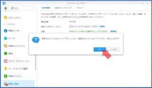アップデート開始前の確認|DiskStation DS218j