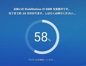 DSMアップデート中|DiskStation DS218j