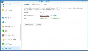 DSMアップデート完了|DiskStation DS218j