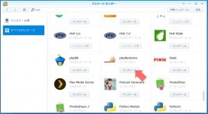 phpMyAdminのインストール|DiskStation DS218j