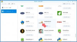 phpMyAdminを停止へ|DiskStation DS218j