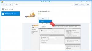 phpMyAdminを停止する|DiskStation DS218j