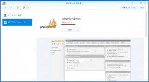 phpMyAdmin停止の確認|DiskStation DS218j
