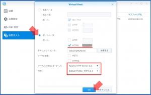 phpMyAdmin用仮想ホストの設定|Web Station