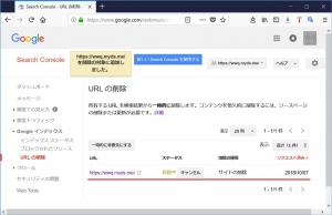 Search ConsoleでURL削除リクエスト完了
