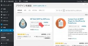 WP Mail SMTPプラグインのインストール