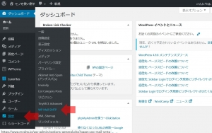設定を開く|WP Mail SMTPプラグイン