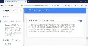 Gmailのセキュリティ|WP Mail SMTPプラグイン